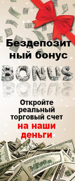 Bonus 100 usd forex
