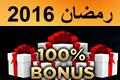 رمضان كريم - الحصول على 100٪ بونص اضافي اليوم